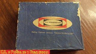Набор интересных блесен СССР Любительские завод Военохот 4 интересно что внутри Тогда смотрите