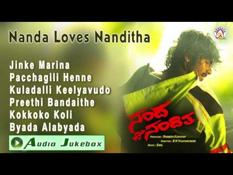 Nanda Loves Nanditha I Audio Jukebox I Yogesh ,Nanditha I Akshaya Audio