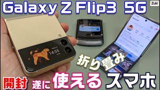 【開封】Galaxy Z Flip3 5G 〜折り畳みスマホの3代目は普通に使えるスマートフォンになったのか!?初代Z Flip と徹底比較!アウト側カバーディスプレイの便利な使い方!