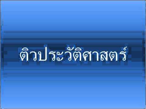 ติวสอบวิชาประวัติศาสตร์ ม.3 ACSP