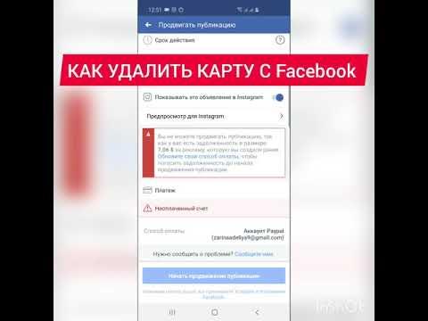 Вопрос: Как удалить местоположение с вашей карты на Facebook Timeline?