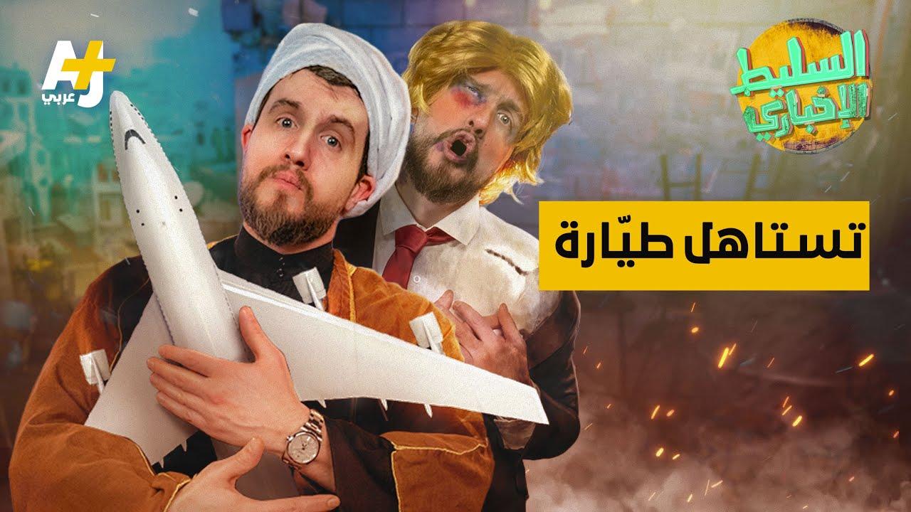 السليط الإخباري - تستاهل طيارة | الحلقة (2) الموسم الثامن