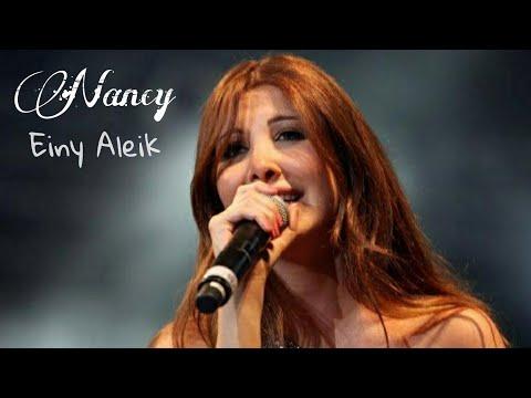 Nancy Ajram - Eini Alik (Official Video) نانسي عجرم - عيني عليك