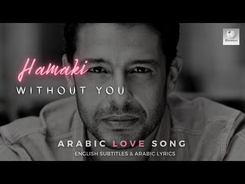 Moahmed Hamaki - Da Lollak  | Arabic love song