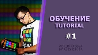 Drum pads 24 - Tutorial #1 (Reel 2 Real - I Like To Move It by Alex Dzuba)(Урок на пресете: ELECTRO PARTY A Ссылка на метроном для iOS: http://itunes.apple.com/ru/app/metronome/id416443133?mt=8 Вот, решил попробовать., 2014-07-15T18:15:18.000Z)