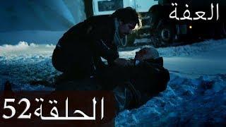 العفة الدبلجة العربية - الحلقة 52 İffet
