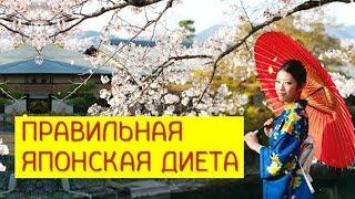 Поможет ли японская диета для похудения?