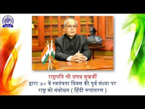 Address to the Nation by Hon'ble President of India  on the eve of 70th I-Day (Hindi Version)