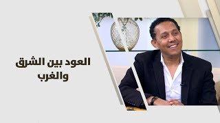 أشرف مكاوي - العود بين الشرق والغرب