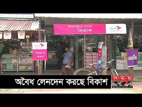 Bkash   অবৈধ লেনদেন করছে বিকাশ   Mobile Banking   Somoy TV