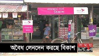 Bkash | অবৈধ লেনদেন করছে বিকাশ | Mobile Banking | Somoy TV