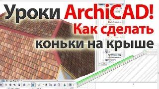 Уроки ArchiCAD (архикад) Как сделать коньки на крыше