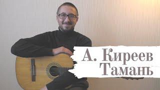 Бардовские песни под гитару: А. КИРЕЕВ - ТАМАНЬ