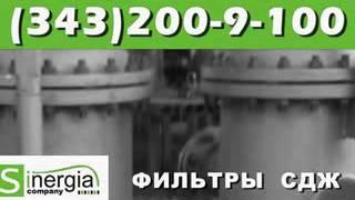 Фильтр сетчатый СДЖ(Осуществляем поставки СДЖ фильтров по всем регионам России и Республики Казахстан по низким ценам: - фильт..., 2015-12-28T07:52:20.000Z)