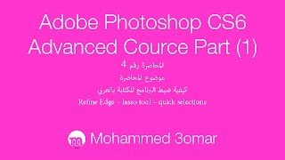 Adobe Photoshop CS6   Advanced Course 2012-2013 -  04