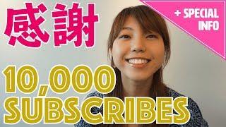 感謝!チャンネル登録1万人ありがとう&特別企画発表