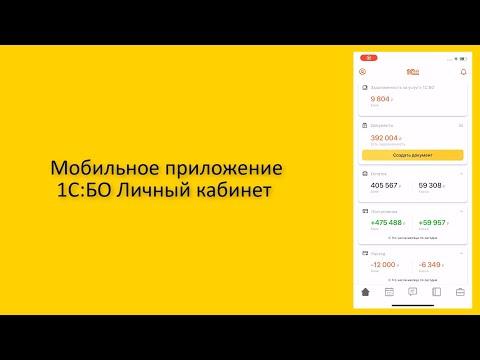 Обзор мобильного приложения 1С:БО Личный кабинет клиента