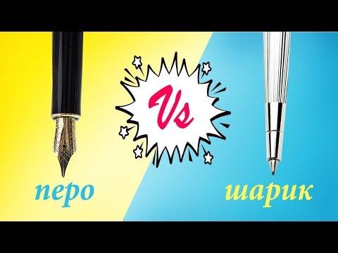 Какую ручку купить первокласснику. Шариковая или перьевая ручка. Как улучшить почерк у ребенка.