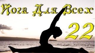 Йога урок 22 - Шавасана(Сайт о красоте и здоровье - http://enifer.ru Мой сайт - http://allavoronkova.com/ Серия уроков по хатха-йоге с Аллой Воронковой.У..., 2013-07-27T14:45:07.000Z)