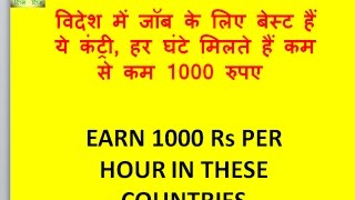BEST COUNTRY FOR JOB