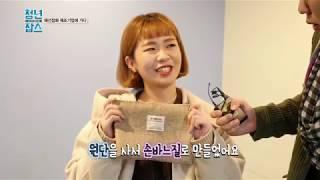 코르키를 이용한 패션 잡화 만들기 현장 실습 / 서울예…