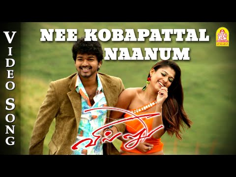 Nee Kobapattal Naanum Song from Villu Ayngaran HD Quality