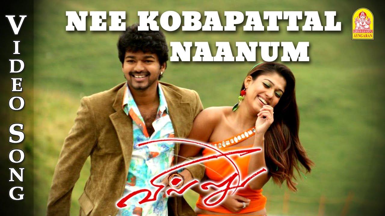 Download Nee Kobapattal Naanum - Video Song   Villu   Vijay   Nayanthara   Prabhu Deva   DSP   Ayngaran