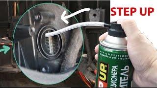 Чистка кондиционера Шкода Октавия А5(Если при включении печки появился неприятный запах - необходимо сделать дезинфекцию испарителя! Смотрим..., 2015-09-03T20:17:32.000Z)