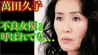 今でこそ認めありつつある萬田さんの人生!? ☆良かったら、チャンネル...