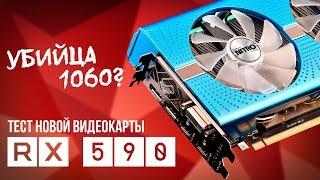 Тест AMD RX 590 против GTX 1060 - 5 игр, NHM и 3DMark