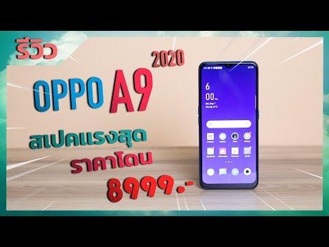รีวิว OPPO A9 2020 สเปคแรงสุดใน OPPO A Series พร้อม RAM 8 GB   ROM 128 GB ราคาโดน 8,990 บาท - วันที่ 18 Sep 2019