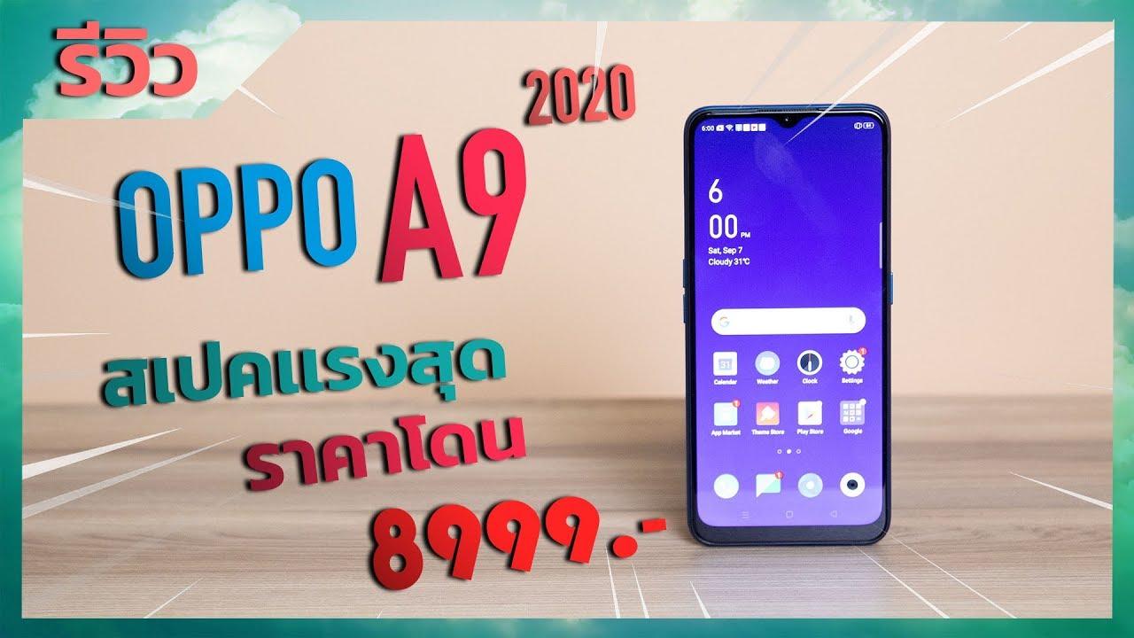 รีวิว OPPO A9 2020 สเปคแรงสุดใน OPPO A Series พร้อม RAM 8 GB + ROM 128 GB ราคาโดน 8,990 บาท