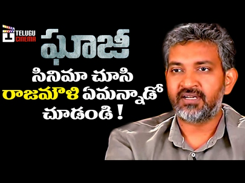 Rajamouli Response on Ghazi Telugu Movie | Rana | Taapsee | #Ghazi | Sankalp Reddy | Telugu Cinema