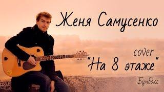 "Gambar cover cover Бумбокс ""На восьмом этаже"" исполняет Женя Самусенко"