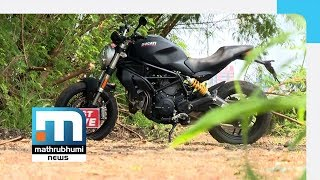 Ducati Monster, The Muscle Bike!| First Drive| Mathrubhumi News | First Drive Part 1