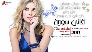 اغاني سورية (موال سويحلي)