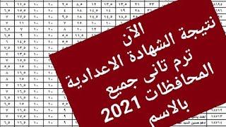 نتيجة الشهادة الاعدادية بالاسم للجميع المحافظات 2021