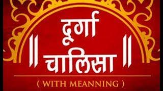 Maa Durga Chalisa l Namo Namo Durge Sukh Karni