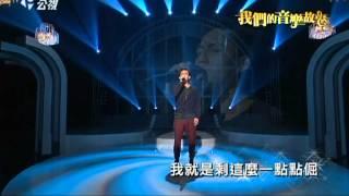 20120826公視我們的音樂故事-林宥嘉浪費