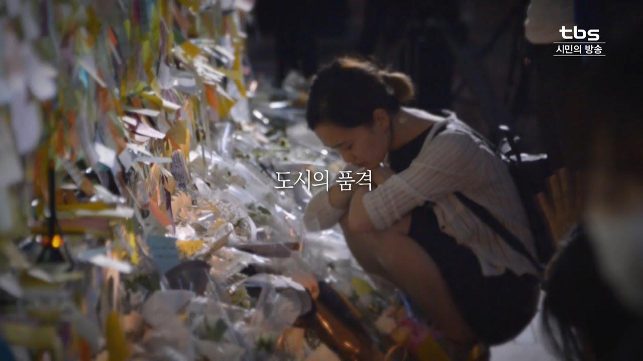 도시의 품격 강남역 살인사건, 구의역 참사, 삼풍 백화점 붕괴 ...