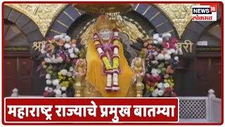 महाराष्ट्र राज्याचे प्रमुख बातम्या   मराठी बातम्या   Marathi Latest News