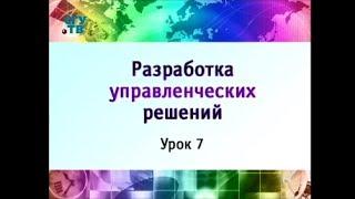 Управление предприятием. Урок 7. Назначение и проблемы комплексного анализа положения предприятия