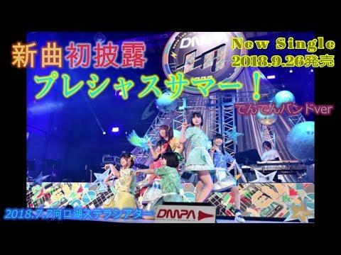 でんぱ組 LIVE初披露「プレシャスサマー!」(でんでんバンドver)2018.7.7