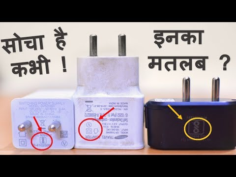 Meaning of Signs on Smartphone Charger ? Mobile के चार्जर में बने Symbol का मतलब क्या होता है ?