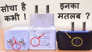 Download Meaning of Signs on Smartphone Charger ? Mobile के चार्जर में बने Symbol का मतलब क्या होता है ? Mp3 and Videos