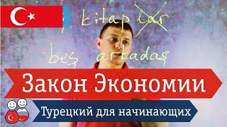Закон экономии в турецком языке. Турецкий язык для начинающих. Видеоуроки турецкого онлайн ДИАЛОГ