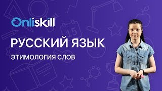 Русский язык 6 класс: Этимология слов