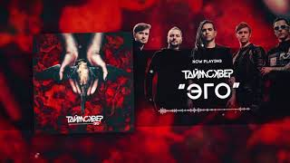 ТАйМСКВЕР - ЭГО (Official Audio)