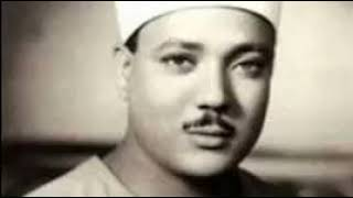 Download lagu جزء عم :عبدالباسط عبدالصمد :موجاود : Abdul Basit Abdul Samad (In Mujawwad): Juz Amma