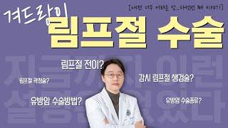 유방암 수술후 림프부종이 생기는 이유,  유방암수술시 …